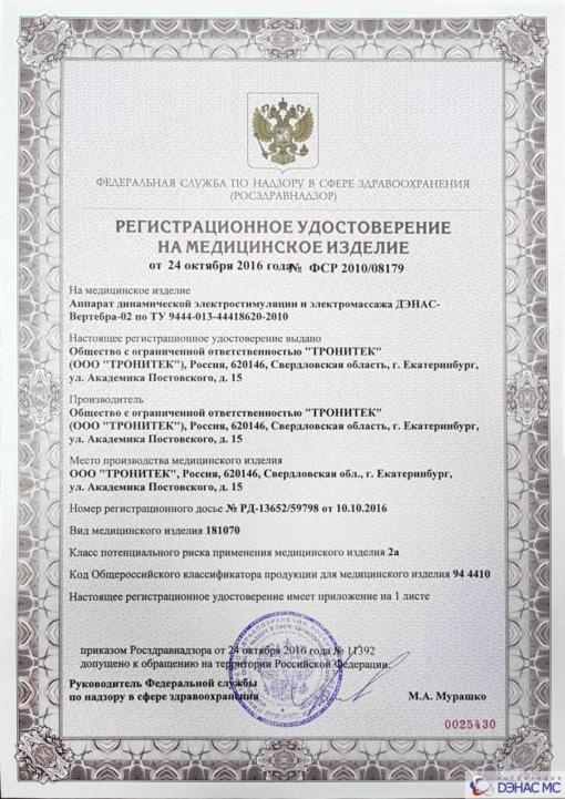 Регистрационное бессрочное удостоверение На ДЭНАС-Вертебра